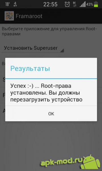 скачать baidu super root trashbox