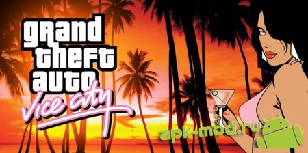 Grand Theft Auto Vice City v1.03 (взлом)