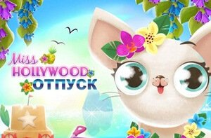 Miss Hollywood: Отпуск на Android - отличное путешествие
